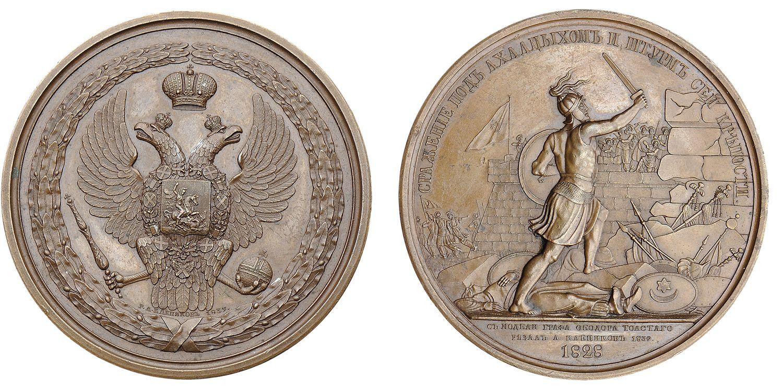 Настольная медаль из серии, посвященной Турецкой войне 1828-1829 гг. «Штурм и битва под Ахалцыхом. 1828 г.»