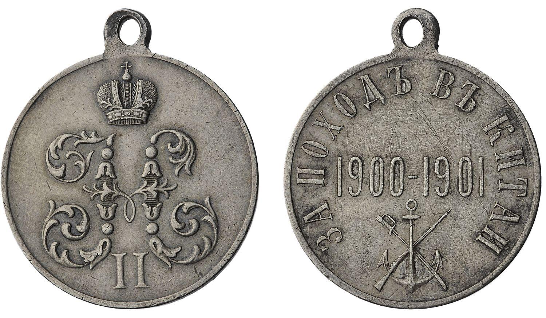 Наградная медаль «За поход в Китай. 1900-1901»