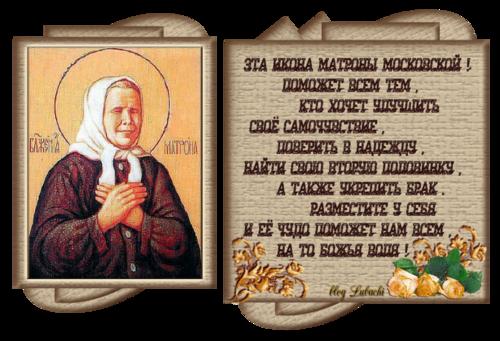 День памяти Матроны Московской 22 ноября - Живые открытки для любого праздника в 2019 году