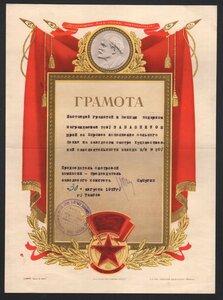1957 Тамбов. художественная самодеятельность