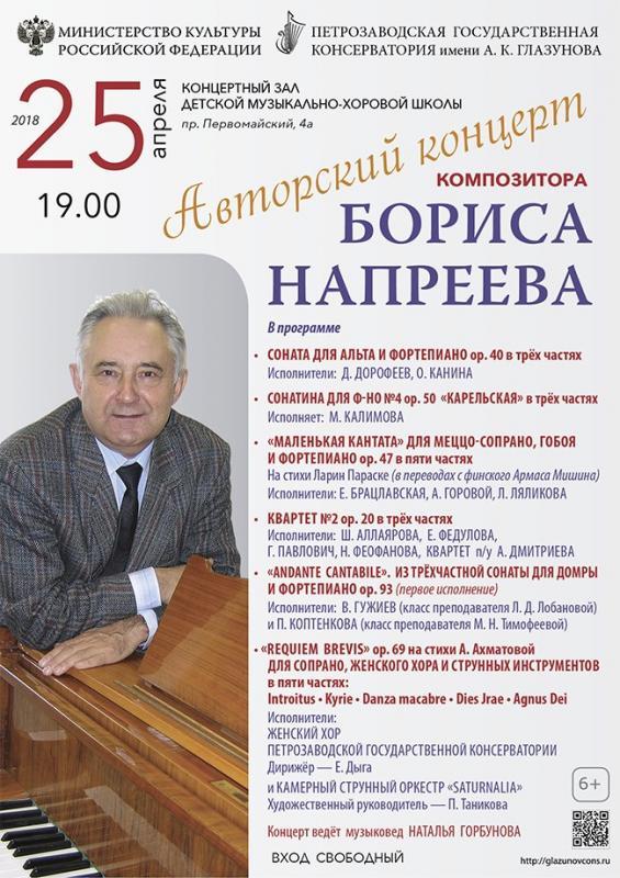 25 АПРЕЛЯ 2018 АВТОРСКИЙ КОНЦЕРТ КОМПОЗИТОРА БОРИСА НАПРЕЕВА
