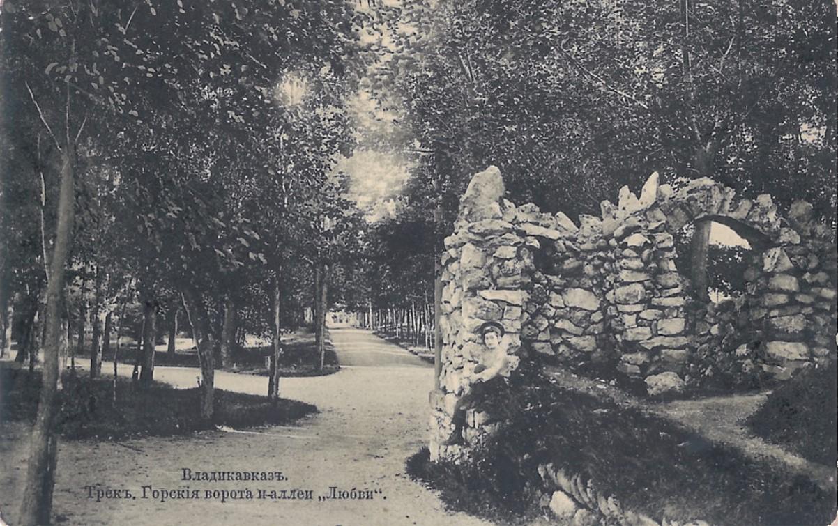 Трек. Горские ворота и аллеи Любви