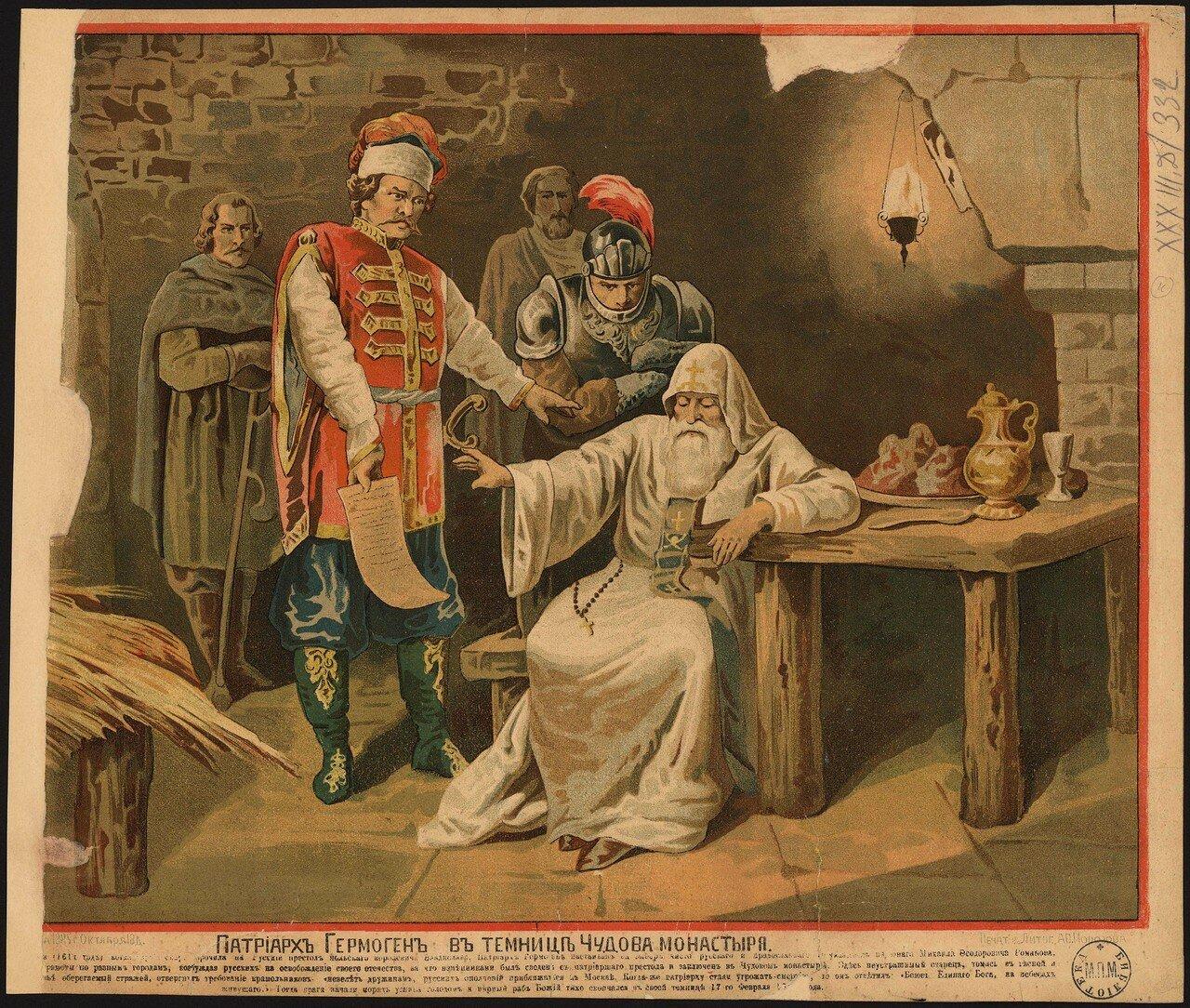 Патриарх Гермоген в темнице Чудова монастыря