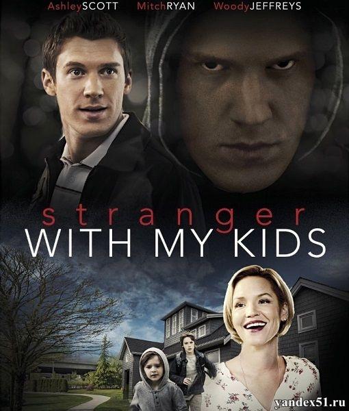 Незнакомец с моими детьми / A Stranger with My Kids (2017/WEB-DL/WEB-DLRip)