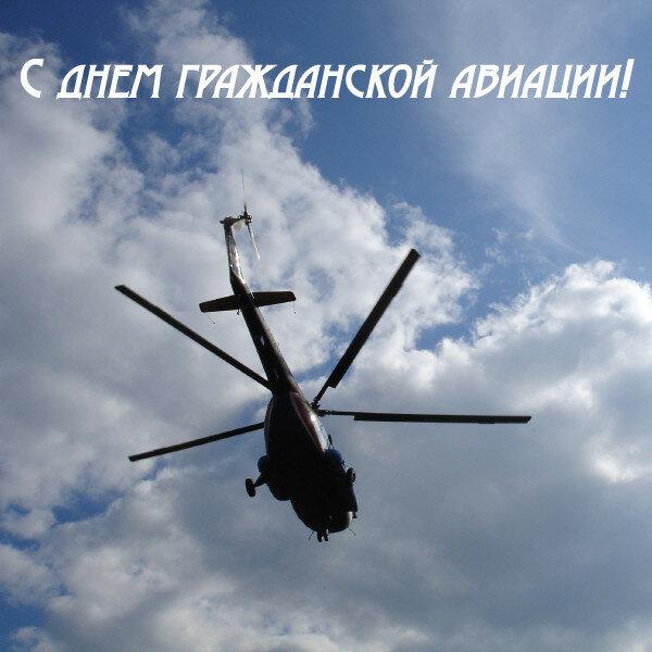 с днем авиации открытка с вертолетом сделанные