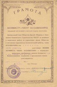 1932 Грамота за активную и энергичную работу по укреплению рядов общества и постановке практическо-воспитательной работы