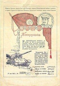 1945 Благодарность за выпуск ЮБИЛЕЙНОГО ПЕРВОКЛАССНОГО танка 2