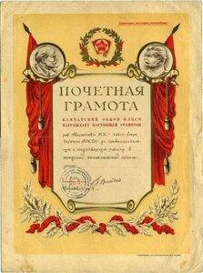 1948 За продолжительную и плодотворную работу в городской комсомольской организации
