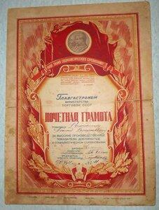 1951 ГЛАВГАСТРОНОМ Министерство торговли.