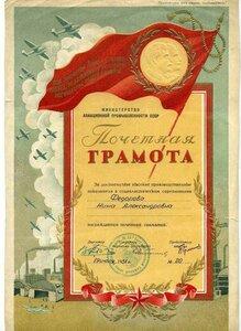 1951 Почетная грамота министерства авиационной промышленности СССР