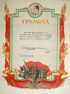 1952 ГРАМОТА. СТРЕЛЬБА - Автограф - .Нач. Пограничных Войск МГБ - Генерал ЗИРЯНОВ