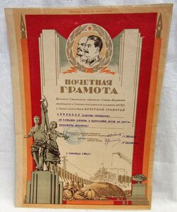1952 Почетная грамота. Омск