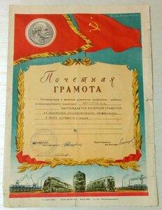 1958 Почетная грамота