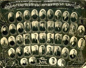 1929 г. Государственный Дальневрстосчный Судостроительно-Механический завод.