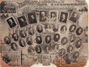 1933 Вост. Сибирский Землеустроительный техникум. 1 выпуск агро-почвоведов
