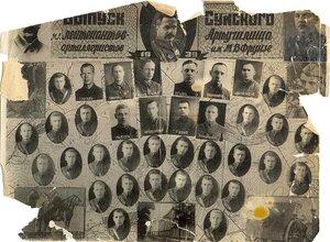 1939 г. Сумское Артучилище им. М.В.Фрунзе.