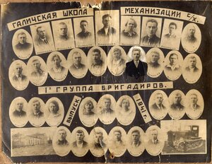 1941 г. Галичская школа механизации сельского хозяйства. 1 группа бригадиров