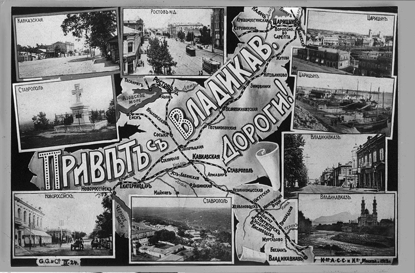 Привет с Владикавказской дороги