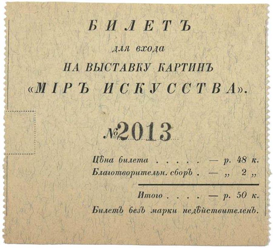 Билет на выставку картин объединения «Мир искусства»