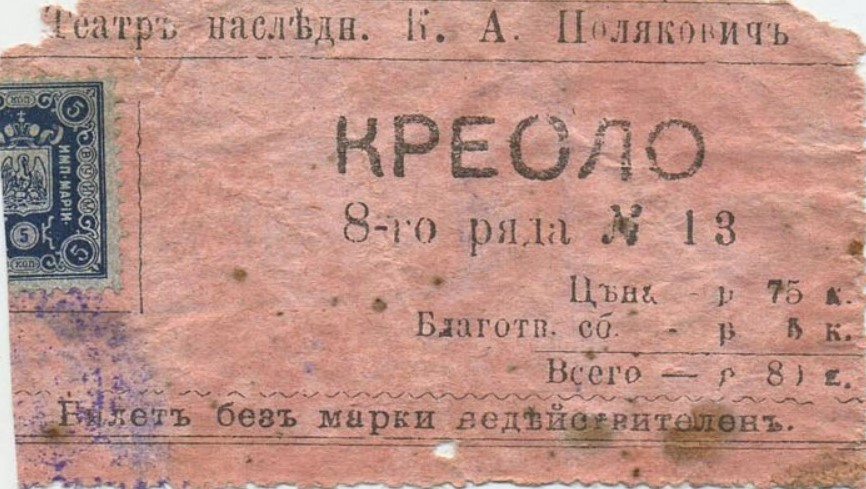 Театр наследника К.А. Полякович. Астрахань