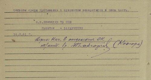Наградной лист Гитлера