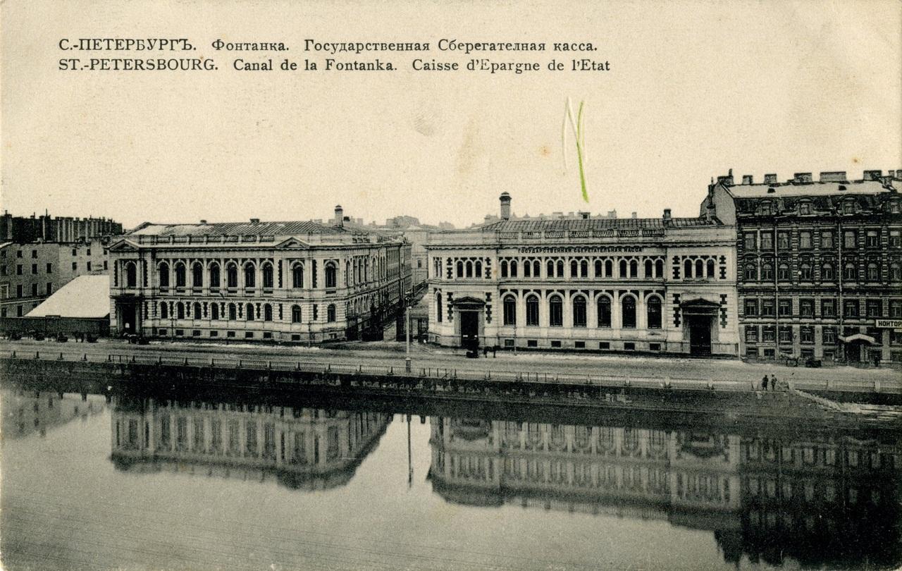 С.-Петербургъ. Фонтанка. Государственная Сберегательная касса.