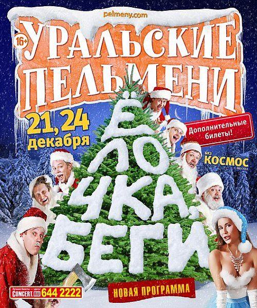 Уральские Пельмени. Ёлочка, беги! (2013) SATRip