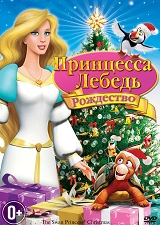 Принцесса-лебедь: Рождество / The Swan Princess Christmas (2012/HDTV/HDTVRip)