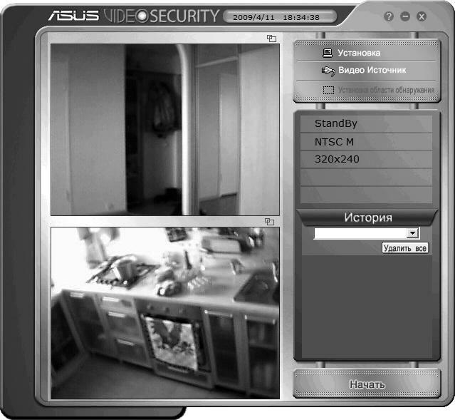 Рис.2. Главное окно программы Asus Video Security