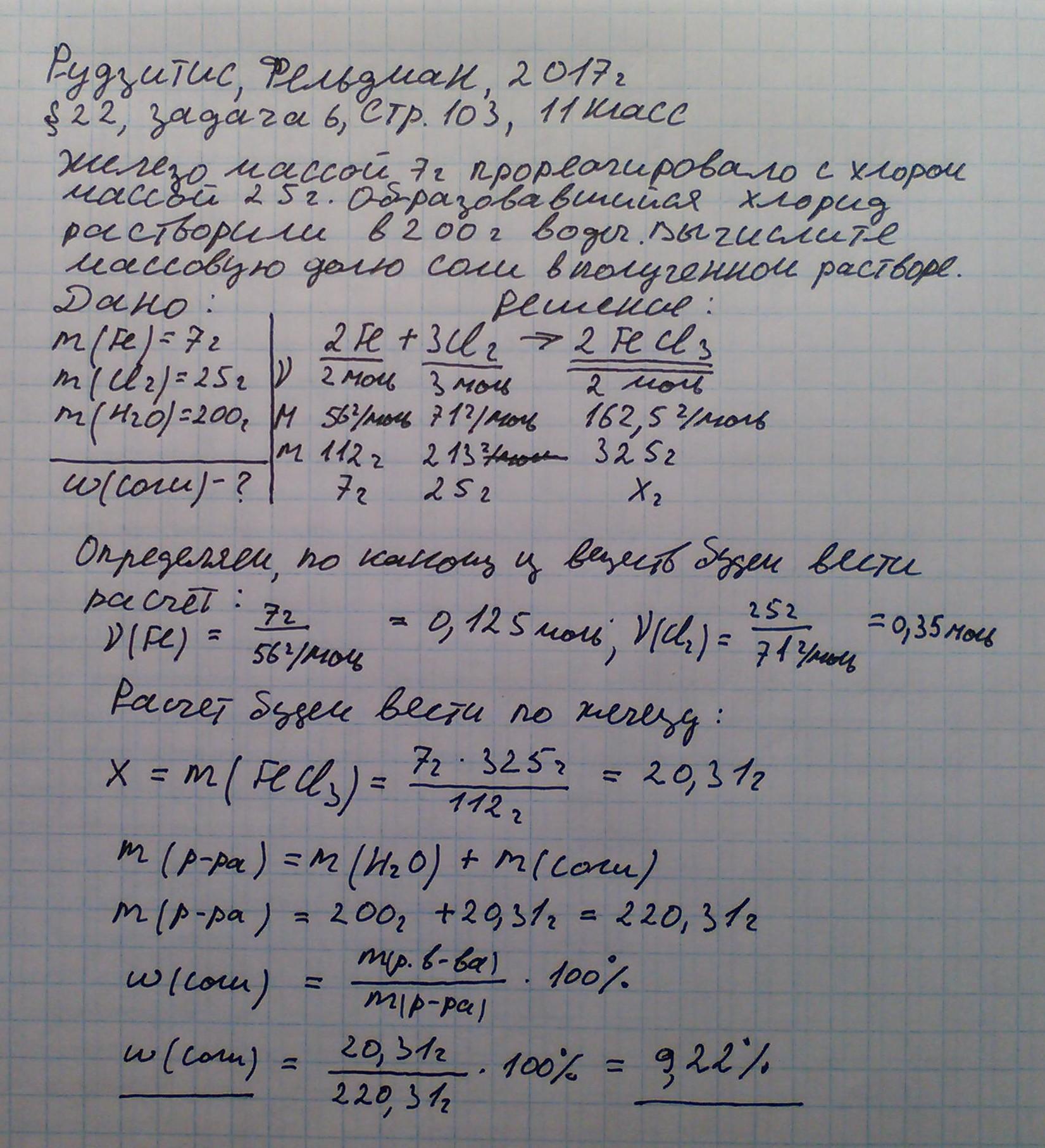рудзитис задача 6 стр 103 химия 11 кл.jpg