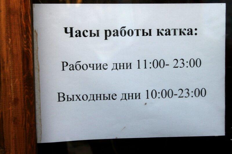 Часы работы катка