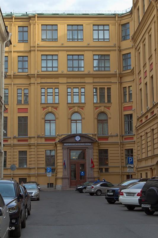 Управление Федеральной Налоговой Службы РФ по Санкт-Петербургу