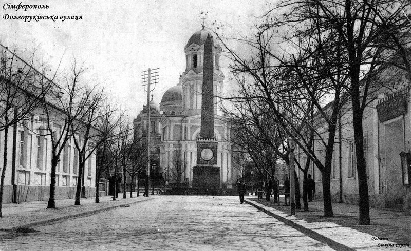 Старый Симферополь