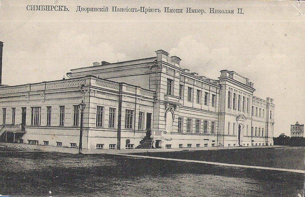 Дворянский Пансион-Приют имени императора Николая II