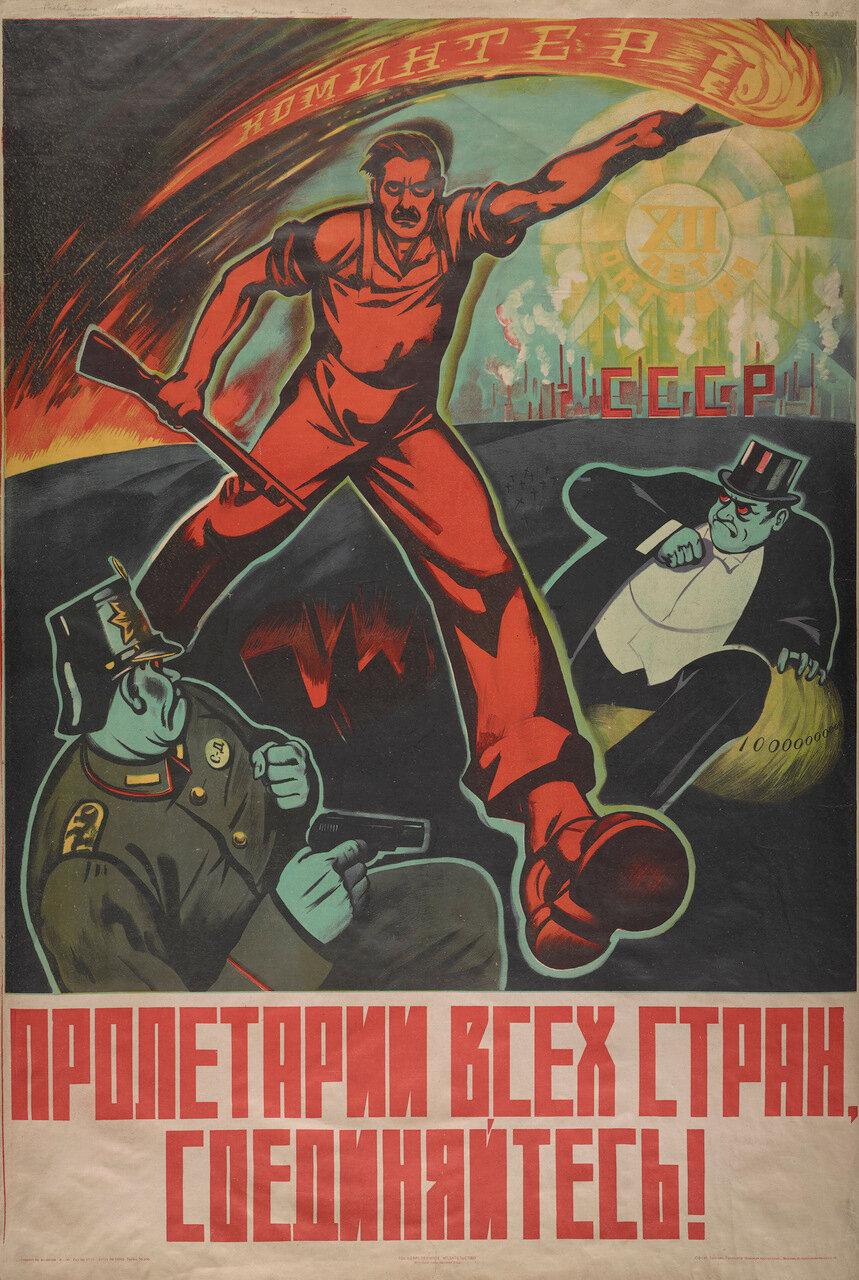 Открытки пролетариат, открытку анимашки днем