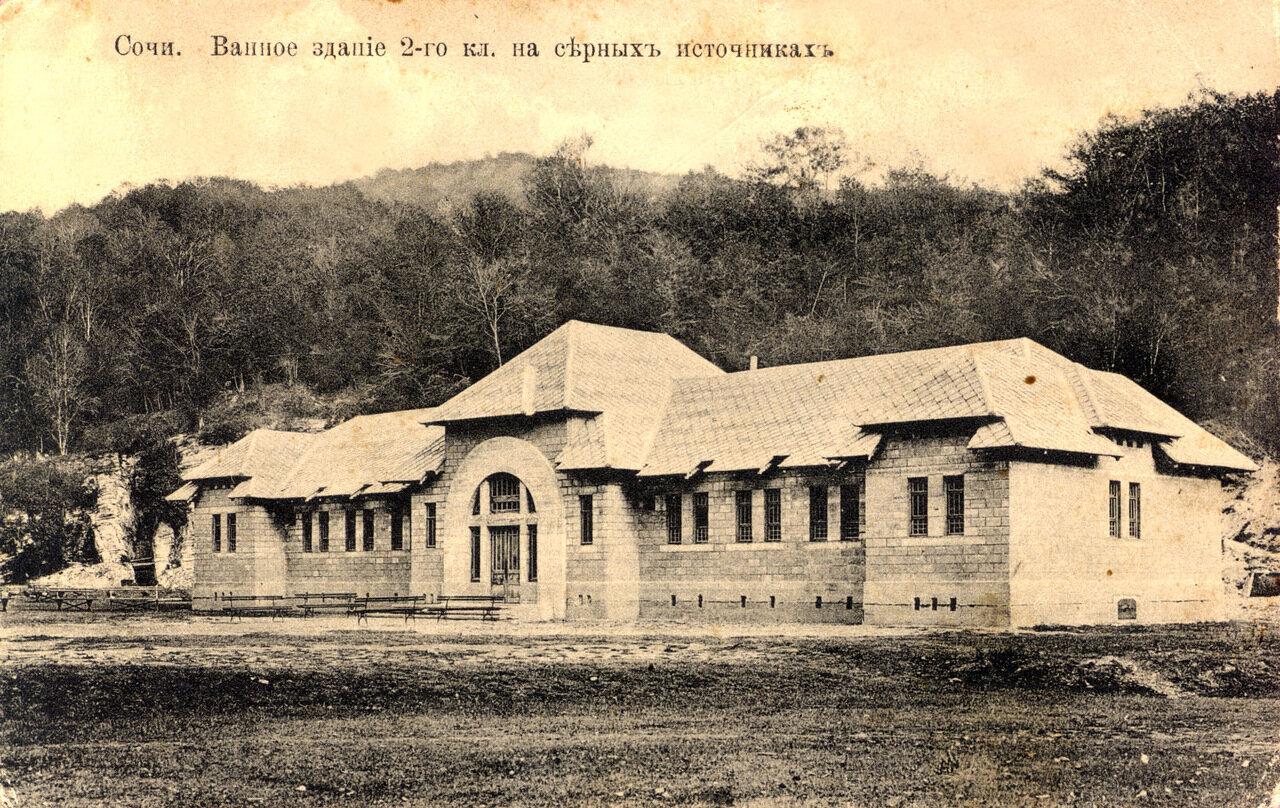 Ванное здание 2-го класса на серных источниках
