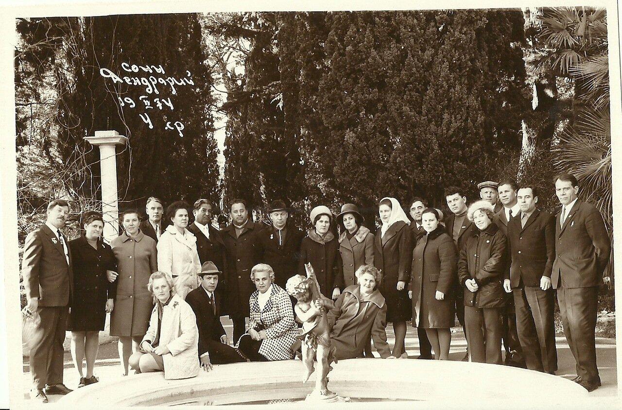 1974. Группа отдыхающих в Сочи. Дендрарий