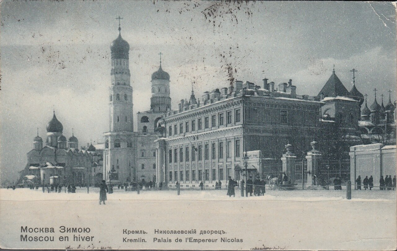 Москва Зимою. Кремль, Николаевский дворец