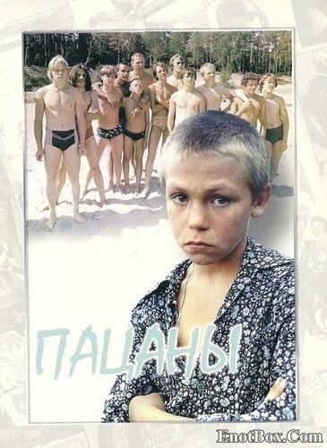 Пацаны (1983/SATRip/DVB/DVDRip)
