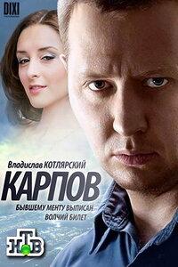 сериал Карпов - обложка
