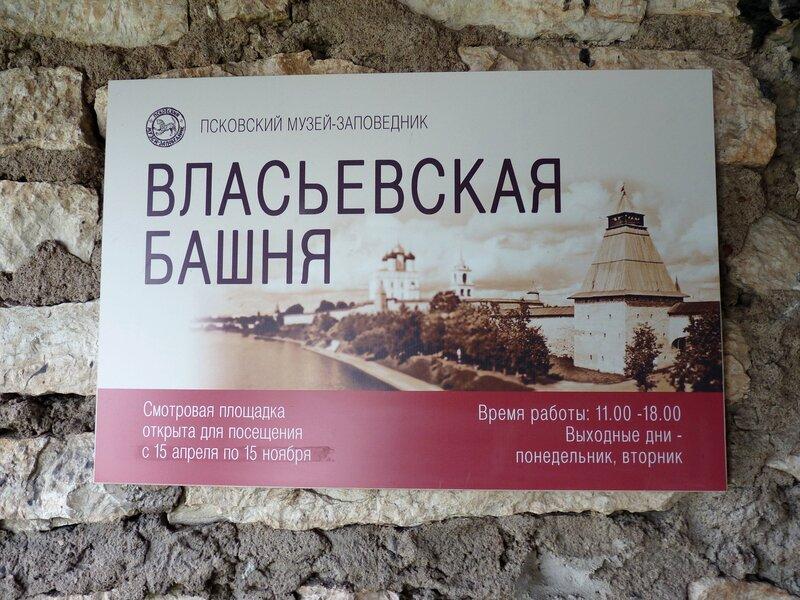 Во Власьевской башне Псковского Кремля