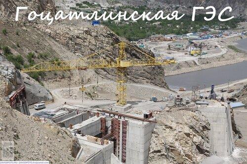 Гоцатлинская ГЭС1.jpg