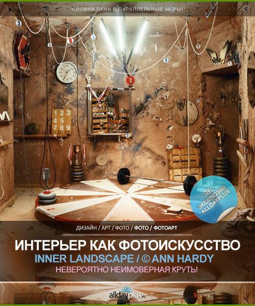 Интерьер, как художественная композиция.  Интерьеры-фотомодели в проекте INNER LANDSCAPE от Ann Hardy. 15 работ