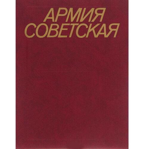 sovietarmy-1.jpg