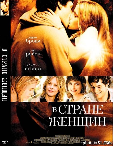 В стране женщин / In the Land of Women (2007/BDRip/HDRip)