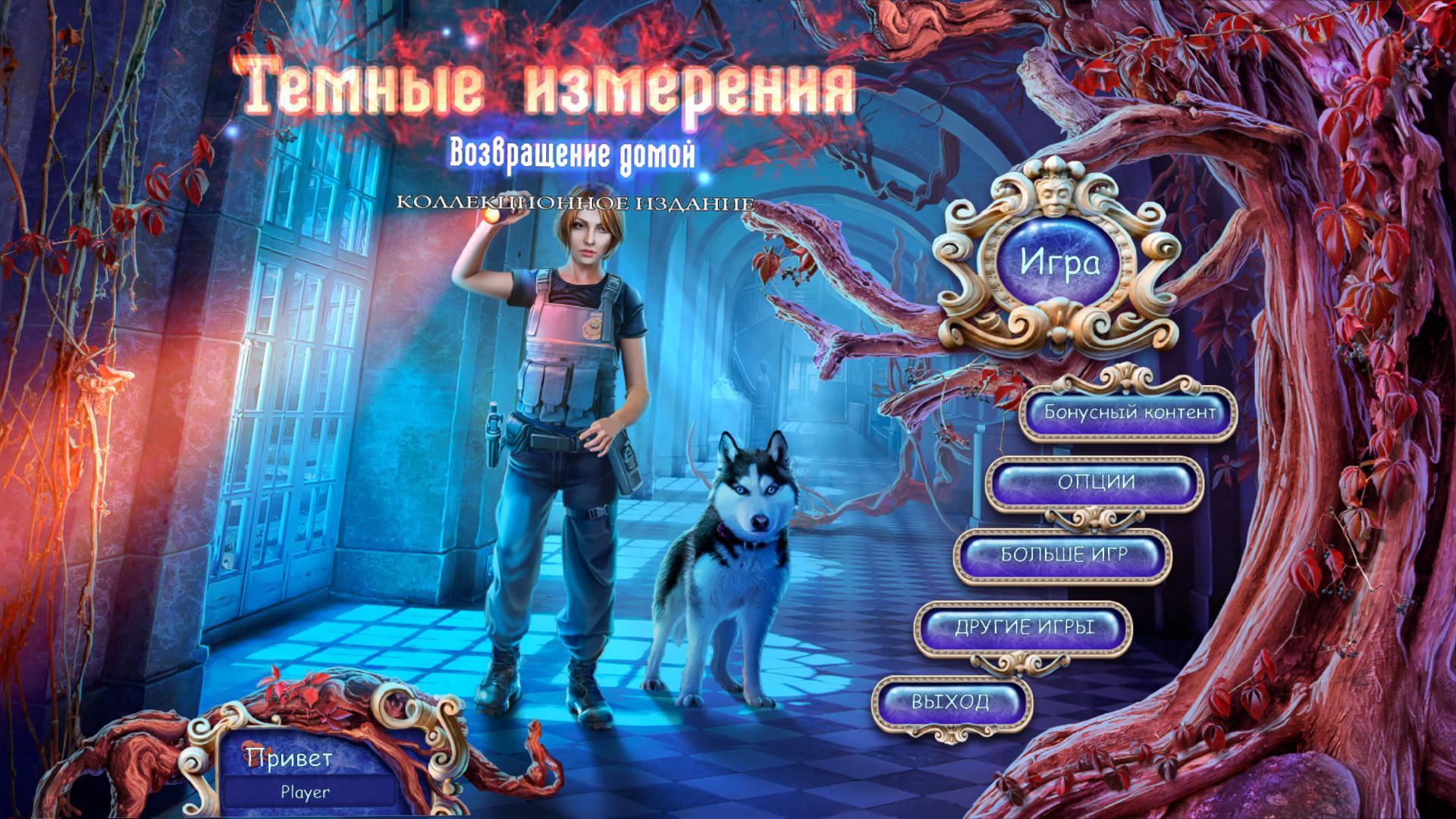 Темные измерения 5: Возвращение домой. Коллекционное издание | Dark Dimensions 5: Homecoming CE (Rus)