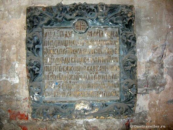 Древняя табличка в Донском монастыре в Москве