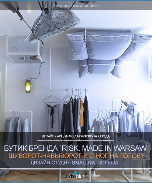 Нестандартный интерьер. Бутик бренда Risk. Made in Warsaw