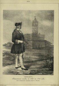 263. ОФИЦЕР Пехотного полка, с 1732 по 1742 год. Вид изображает Сухареву башню в Москве.