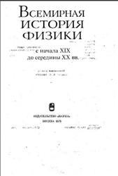 Книга Всемирная история физики с начала XIX до середины XX века, Дорфман Я.Г., 1979